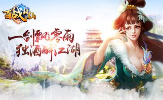 百战封仙330-202