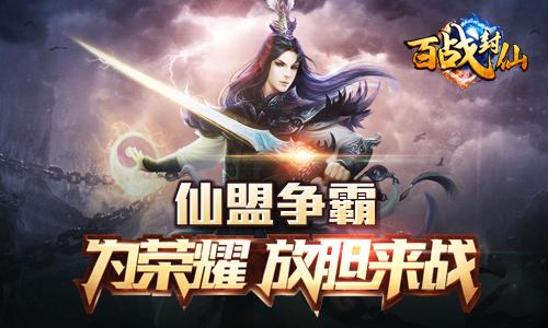 《百战封仙》仙盟争霸火力全开  为荣耀放胆来战!