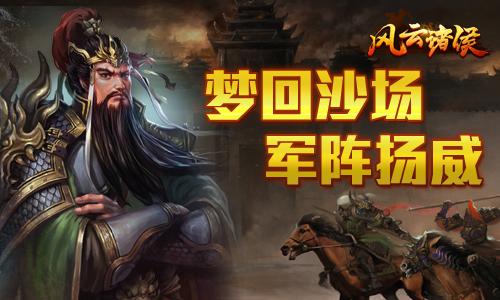 """图1 三国上演""""奇门遁甲""""《风云诸侯》军阵系统揭秘"""
