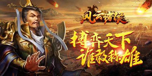 《风云诸侯》宣传图(600X300)