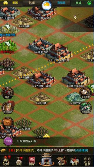 """图2 皇城厮杀""""战略转型""""《国战天下》回到三国做土豪"""