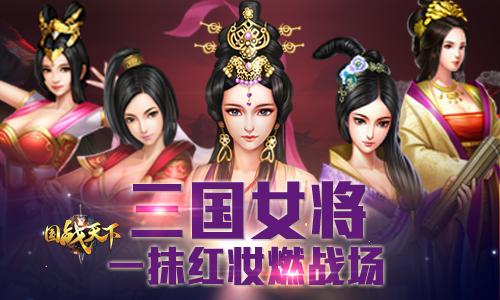 图1-一抹红妆燃战场-《国战天下》三国女将谁最强?