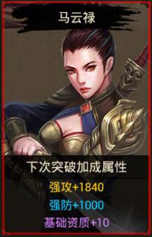 图2-一抹红妆燃战场-《国战天下》三国女将谁最强?