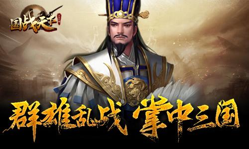 图1-《国战天下》招名将打江山-成就帝王霸业!