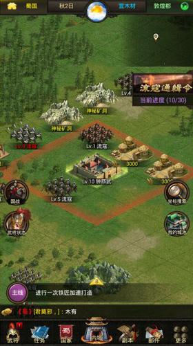 图2 《国战天下》多玩法燃爆战场 天下三分由谁统一?