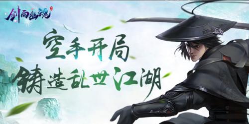 0423_官网BANNER_剑雨幽魂_600x300