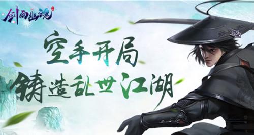 剑雨幽魂600-320