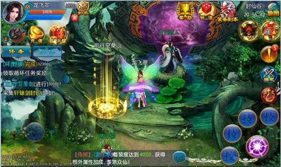 天剑传奇游戏界面