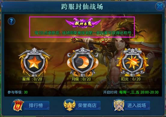 天剑传奇封仙战场