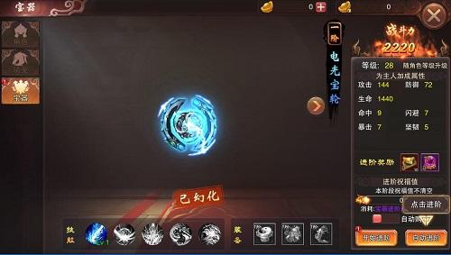图2 《天尊令》宝器现 轩辕变 提升资质震天下!