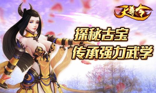 图1-梦回江湖-《天尊令》邀你探秘古宝-传承强力武学!