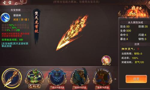 图2-梦回江湖-《天尊令》邀你探秘古宝-传承强力武学!