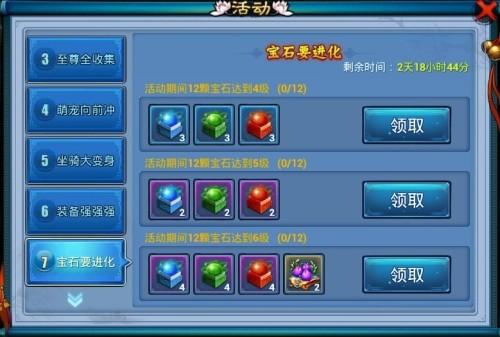 仙剑奇缘-宝石要进化