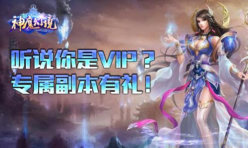 听说你是VIP? 《神魔幻境》专属副本有礼!