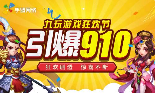 """图1 九玩游戏带你high """"9.10游戏热爱狂欢日""""即将开启!"""