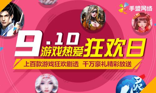 """图2-九玩游戏带你high-""""9.10游戏热爱狂欢日""""即将开启!"""