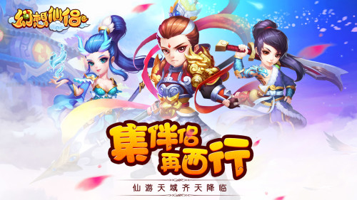 20170803_幻想仙侣_image_1280x720_1-e1504168433607