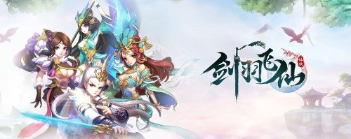 2.剑羽飞仙banner_2080x828