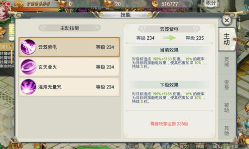 图2-盘点《剑羽飞仙》毁天灭地的五大技能