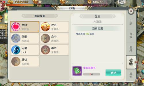 图3-盘点《剑羽飞仙》毁天灭地的五大技能