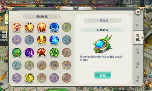 图4-盘点《剑羽飞仙》毁天灭地的五大技能