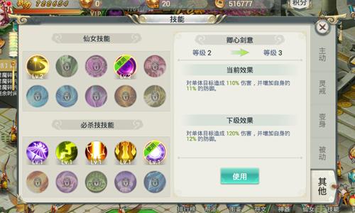 图6-盘点《剑羽飞仙》毁天灭地的五大技能