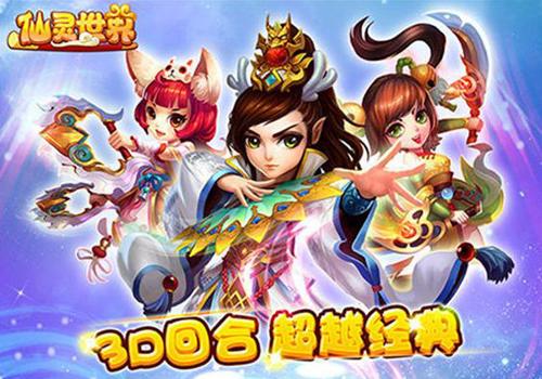 仙灵世界500-350