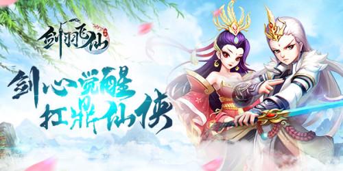 《剑羽飞仙》官网banner(600X300)