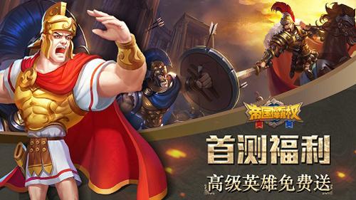 图6-决战王座夺豪礼《帝国霸权》荣耀首测今日开启!