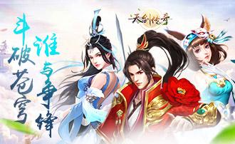 《天剑传奇》官网banner_1_330x202