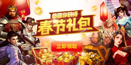 910春节礼包banner-600x300
