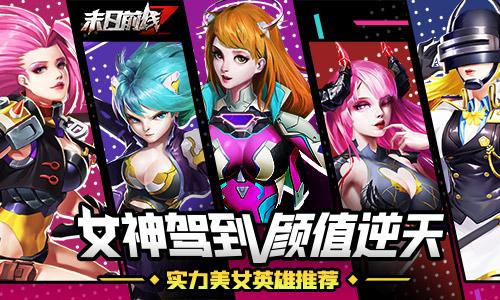 图1 《末日前线》这些颜值逆天的女英雄 你pick谁?