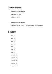 正统三国游戏内概率公示-20201221 (2)_03