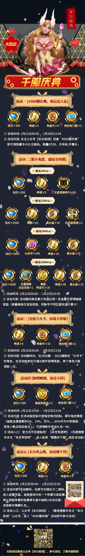 4000服庆典20210121