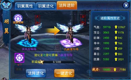 玄天神魔录羽翼系统