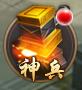 玄仙封神神兵系统